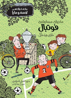 Fotbollsmysteriet (persiska: Majeray-e fotbal)