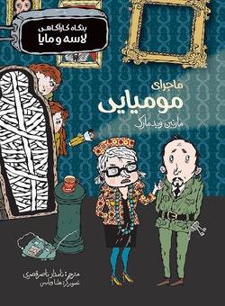 Mumiemysteriet (persiska: Majeray-e momyayi)