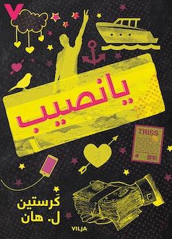 Lotten (arabiska)